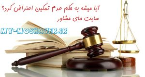 اعتراض به حکم عدم تمکین