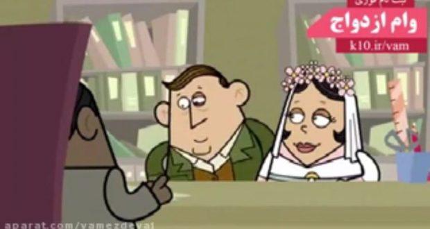 طنز وام ازدواج